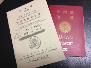 国際免許その1.jpg
